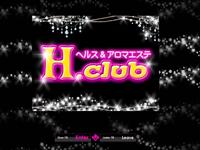 アロマエステ H.club