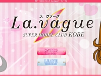 La.vague(ラ・ヴァーグ)