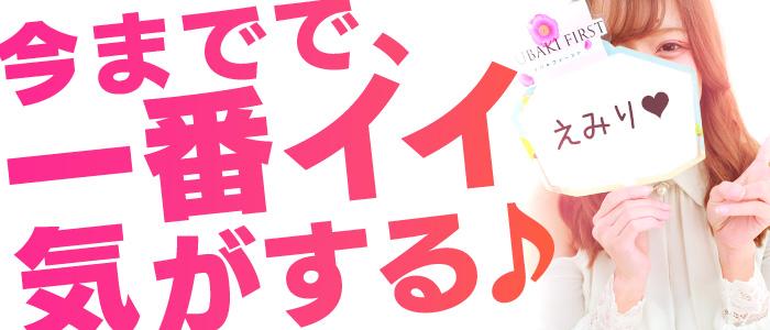 TSUBAKI FIRST YESグループの風俗求人画像
