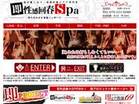 【木下】★×5 即性感回春Spa 金沢店