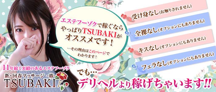 新・回春マッサージTSUBAKIの風俗求人画像