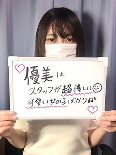 姫星(きらら)さん