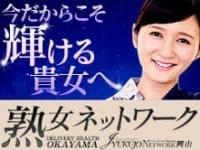 熟女ネットワーク 岡山店