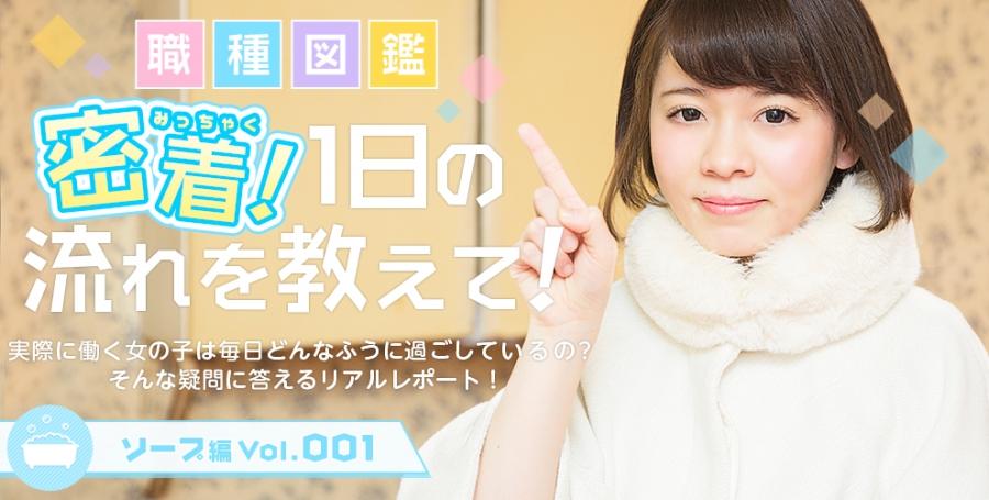 ソープ編 Vol.001
