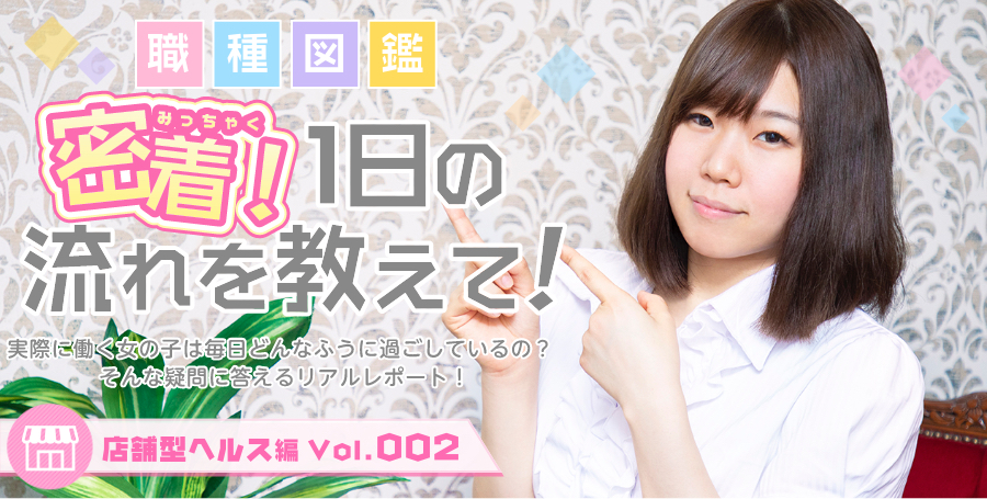 店舗型ヘルス編 Vol.002