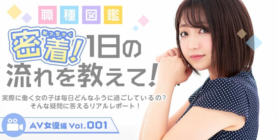 AV女優編 Vol.001