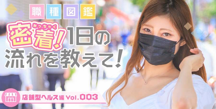 店舗型ヘルス編 Vol.003