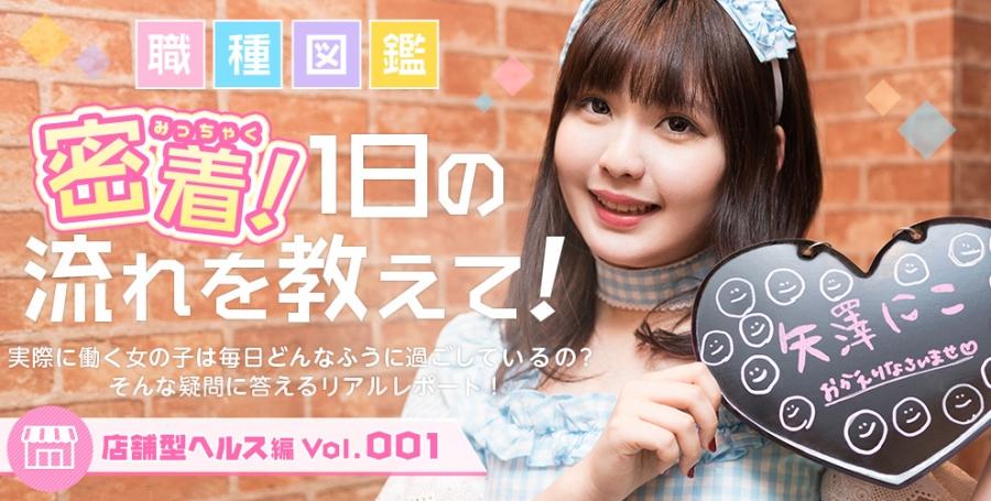 店舗型ヘルス編 Vol.001