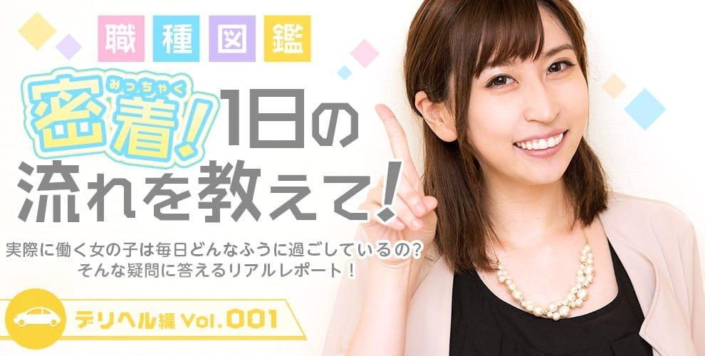 デリヘル編 Vol.001