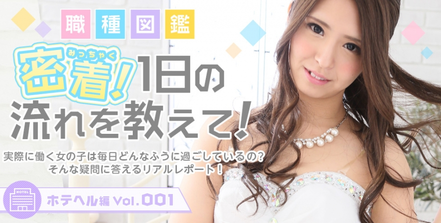 ホテヘル編 Vol.001