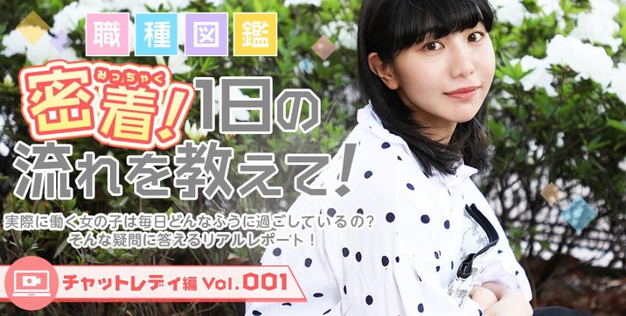 ライブチャット編 Vol.001