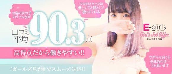 ◆当店だからできる8つのお約束◆ E-girls博多の求人ブログ