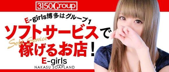 ソフトサービスで稼げるお店!! E-girls博多の求人ブログ