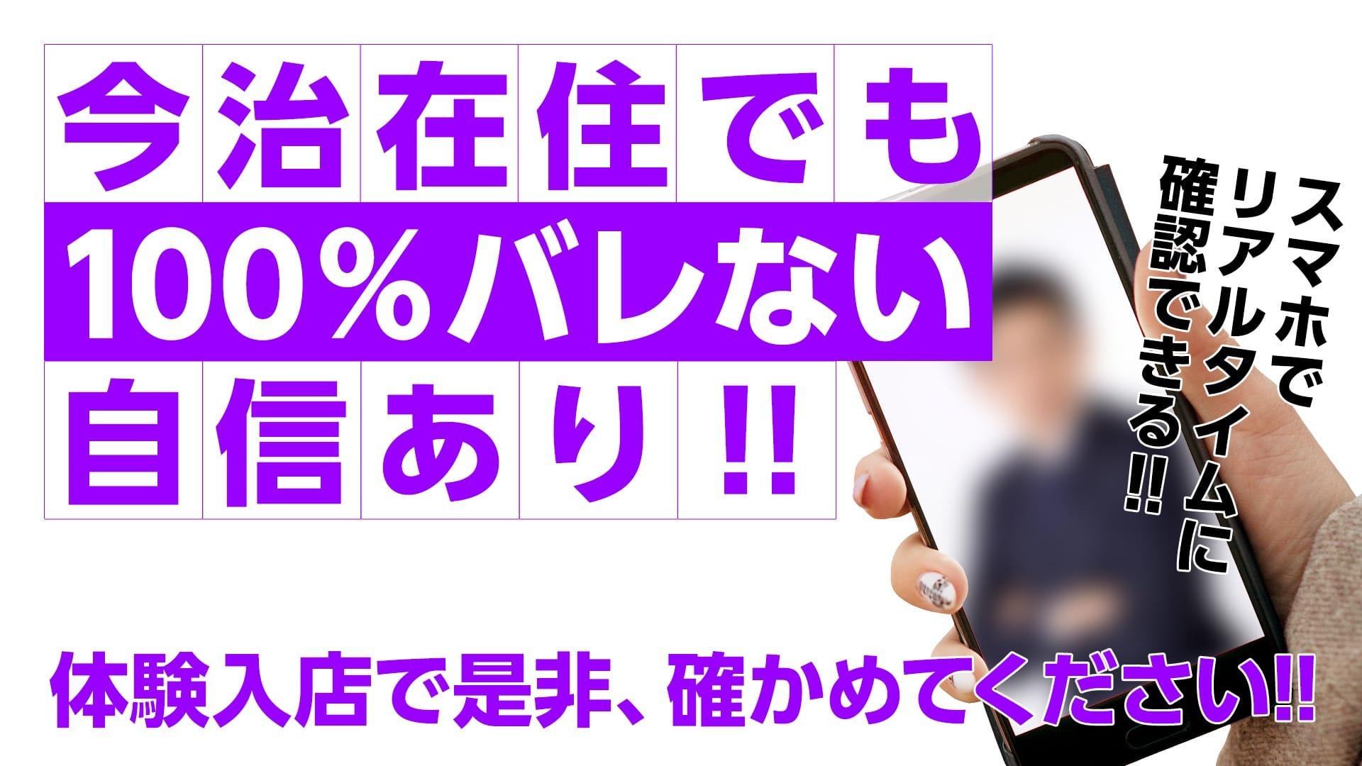 完璧な顧客管理身バレ100%ナシ!待機4時間から1万円保証♪ 奥さま日記(今治店)の求人ブログ