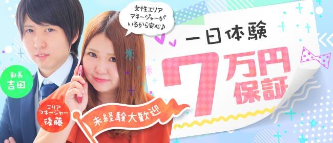 【期間限定】1日体験7万円保障キャンペーン実施中! Seline‐セ・リーヌ‐名古屋店の求人ブログ