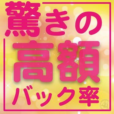 ☆稼げますよ!宣言!!☆|44 heart ~ヨンヨンハート~の求人ブログ