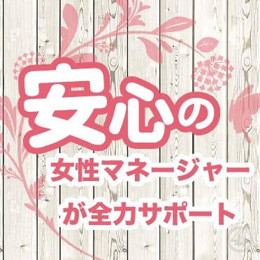 ☆どんな方でもサポート致します!!!☆|44 heart ~ヨンヨンハート~の求人ブログ