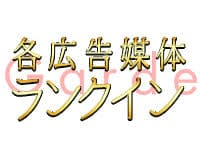 【◇出勤日は…!毎日¥5,000◇】|avant-garde(アバンギャルド)の求人ブログ