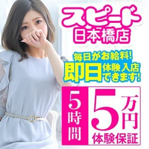 たった1週間で大阪スピード日本橋なら誰だって【100万円】達成できます★ スピード日本橋店の求人ブログ
