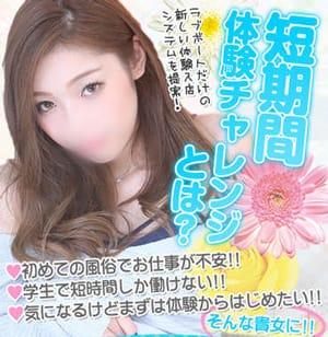 業界デビューはラブボート東新町で!!3時間で3万円GET ラブボート東新町の求人ブログ
