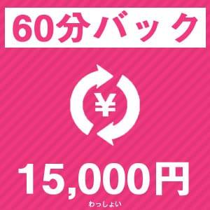 60分最大¥15,000バック|わっしょい☆元祖廃男コース専門店の求人ブログ