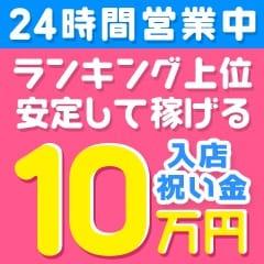 【期間限定】入店祝い金として10万円!!|わっしょい☆元祖廃男コース専門店の求人ブログ