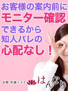 知人バレなし!安心のモニター確認!|京都性感エステはんなりの求人ブログ