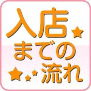 入店までの流れ|癒したくて成田店~日本人アロマ性感~の求人ブログ