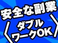 学校帰り、お仕事帰りにサッと働いて1日5万円OVER!|2980円の求人ブログ