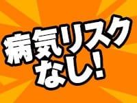 下半身へのタッチなし!基本ハンドサービス!病気のリスクなしっ!!!|2980円の求人ブログ