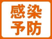 感染予防対策バッチリ!ほかにも安心&安全のポイントたくさん!|ハピネス&ドリーム福岡の求人ブログ
