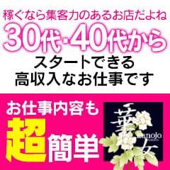 お仕事するならやっぱり【店舗型】が安心|華女(イエスグループ熊本)の求人ブログ