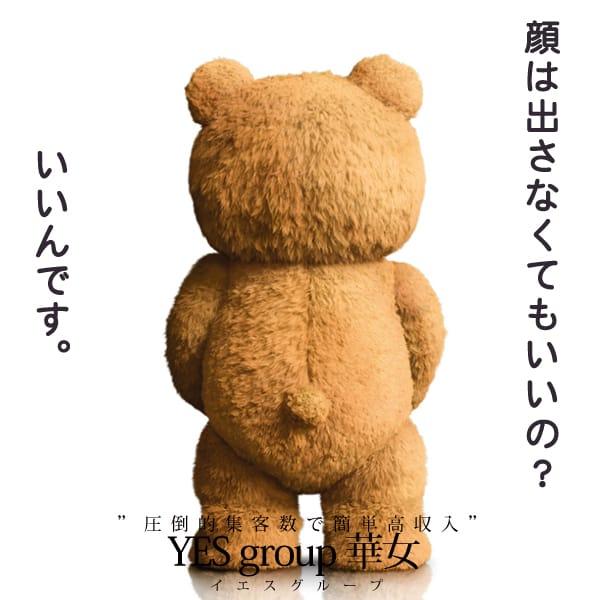 女の子の身バレに対して細心の注意を注意を払ってます|華女(イエスグループ熊本)の求人ブログ