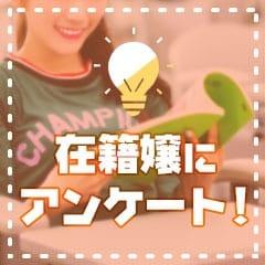 在籍嬢にアンケート「普段は何してるの!?」|東京メンズボディクリニック TMBC 五反田店(旧:五反田GBC)の求人ブログ