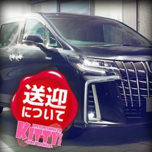 ◆◆ Kitty大阪 ◆◆完全送迎!!通勤も楽チンです!!|Kitty(キティ)大阪の求人ブログ