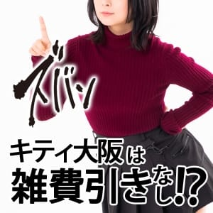 "◆◆ Kitty大阪 ◆◆「""""当店が「雑費引きなし」の理由...""""」|Kitty(キティ)大阪の求人ブログ"