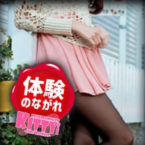 ◆◆ Kitty大阪 ◆◆面接~体験までの流れ!! ざっとご紹介♪♪|Kitty(キティ)大阪の求人ブログ