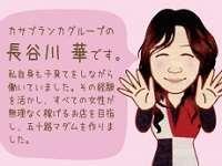 女性オーナー長谷川華さんの考え《最終回》 五十路マダム新潟店(カサブランカグループ)の求人ブログ