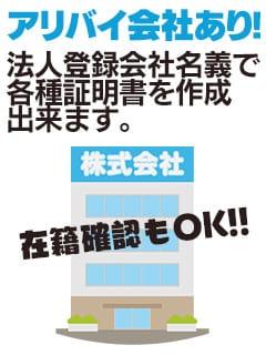 アリバイ会社完備だから、『もしも』の時も大丈夫 よかろうもん中洲の求人ブログ