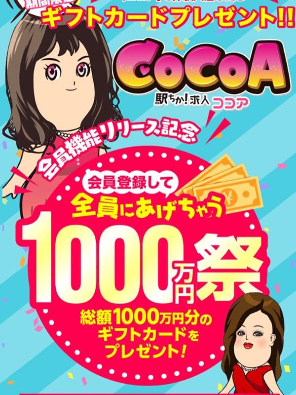 全員に10.000円Amazonギフトカードをプレゼント! 熊本FINAL STAGE 素人S級SPOT~お客様に喜びと感動と7つのお約束~の求人ブログ