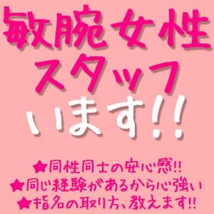 【10日で140万稼いだ女の子を輩出!】優秀女性アドバイザー在籍中!! ラブラブコレクションの求人ブログ