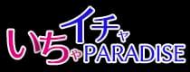 ◇◇◇キャストさん大募集◇◇◇|いちゃいちゃパラダイス(高松店)の求人ブログ