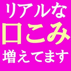 女の子の生の声|Sharon横浜(YESグループ)の求人ブログ