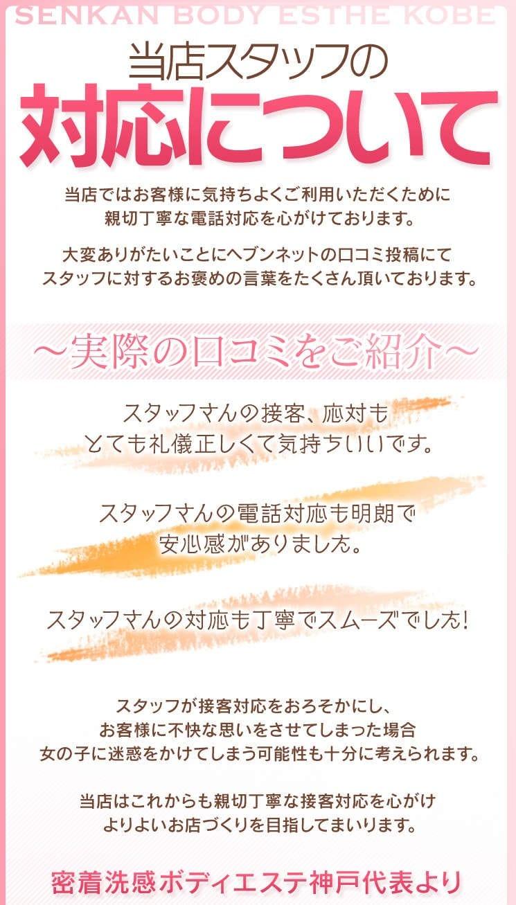 ☆スタッフの評判について 密着洗感ボディエステ神戸の求人ブログ