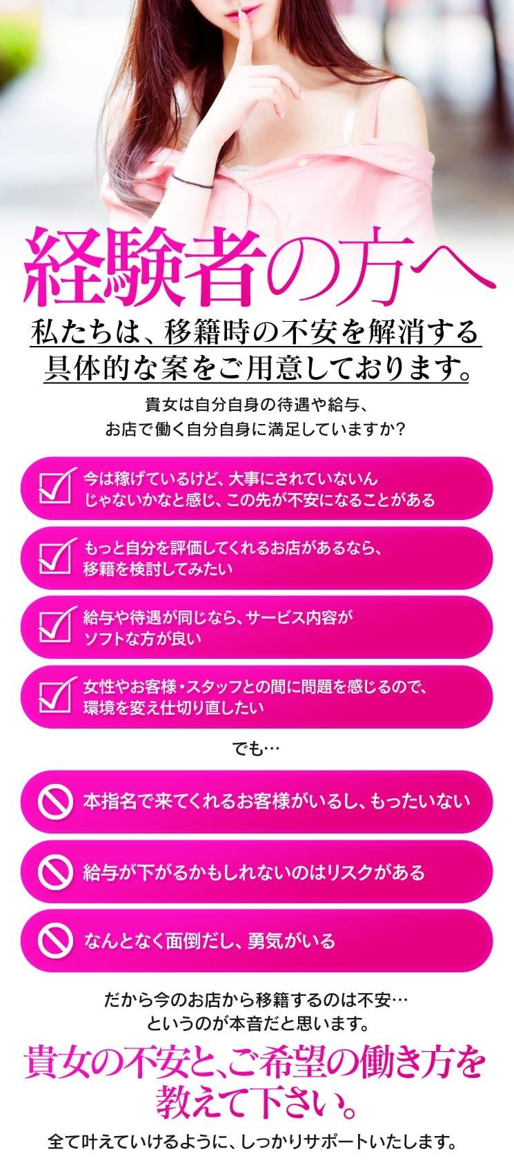 ☆経験者の方へ 密着洗感ボディエステ神戸の求人ブログ