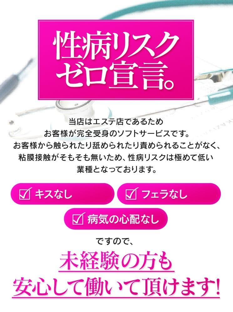 ☆性病リスクゼロ 密着洗感ボディエステ神戸の求人ブログ