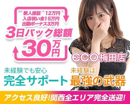 是非、お友達と一緒にお越し下さい《5万円》 スピードエコ梅田の求人ブログ