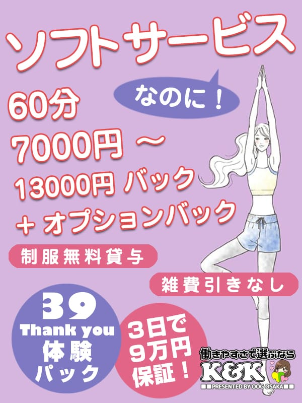 ソフトサービスなのに60分基本バック7000円~+オプション発生♪ スポコスkunkakunkaの求人ブログ