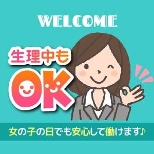生理中でも働けます!|治療院.JP宇都宮店の求人ブログ