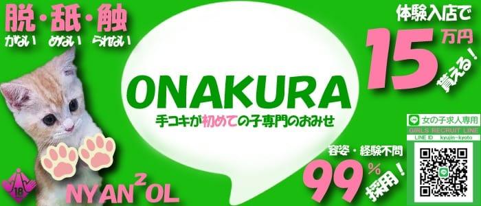 オナクラだけどお祝い金10万円と日給保証5万円を体験入店時に全員に日払い!|にゃんにゃんOLの求人ブログ